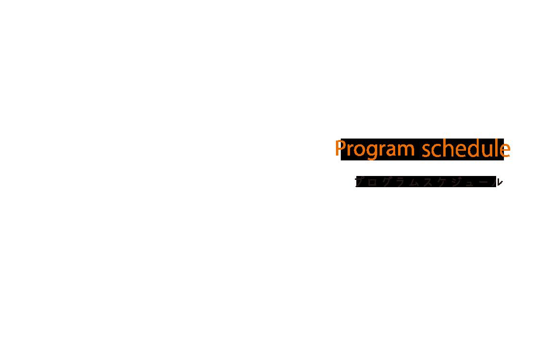 プログラム&スケジュール