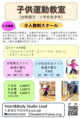 子供運動教室 - コピー